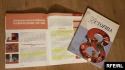 Udžbenik iz istorije za učenike u Srbiji (Izdavač: Zavod za udžbenike i nastavna sredstva)