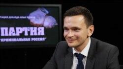 """Лицом к событию. Илья Яшин: """"Единая Криминальная Россия""""?"""