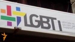 Претставници на меѓународната заедница го осудија насилството врз ЛГБТ центарот