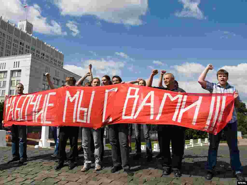 Несанкционированная акция Левого фронта в поддержку работников АвтоВАЗа у здания правительства РФ в Москве