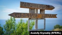 Крымское лето у скального хаоса Тузлух(фотогалерея)