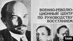 Лидеры Октябрьской революции 1917 года