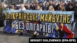 Під час акції у столиці України «За українське майбутнє без олігархів». Київ, 3 квітня 2018 року
