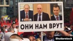 Во время акции против повышения пенсионного возраста в Москве, 22 сентября 2018 года