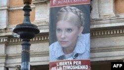 Fotografia gjigante e Yulia Tymoshenkos në muzeun Capitol në Romë