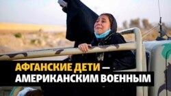 Афганские женщины пытаются отдать дочерей иностранным военным