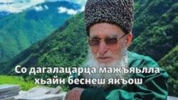 Юсупов Iилман. Нохчийчоьне