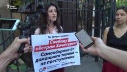 «Реабилитация, а не тюрьма»: в Москве пикетировали в защиту сестер Хачатурян (видео)