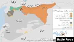 آرایش حدودی نیروهای درگیر در سوریه