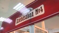 Акция в Томске по бесплатной раздаче хлеба