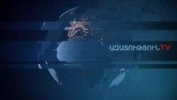 «Ազատություն» TV-ի լրատվական կենտրոն, 04-ը փետրվարի , 2020թ