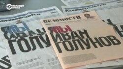 Все о деле против Ивана Голунова