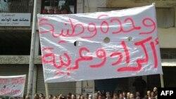 Антиправительственные демонстрации в Сирии