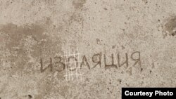 «Ізаляцыя»: мары за кратамі