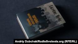 Книга Джеймса Мейса «Україна: матеріалізація привидів»