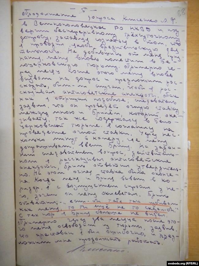 Стэнаграма допыту Леаніда Клісенкі ў 1956 годзе