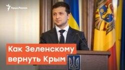 Как Зеленскому вернуть Крым | Радио Крым.Реалии