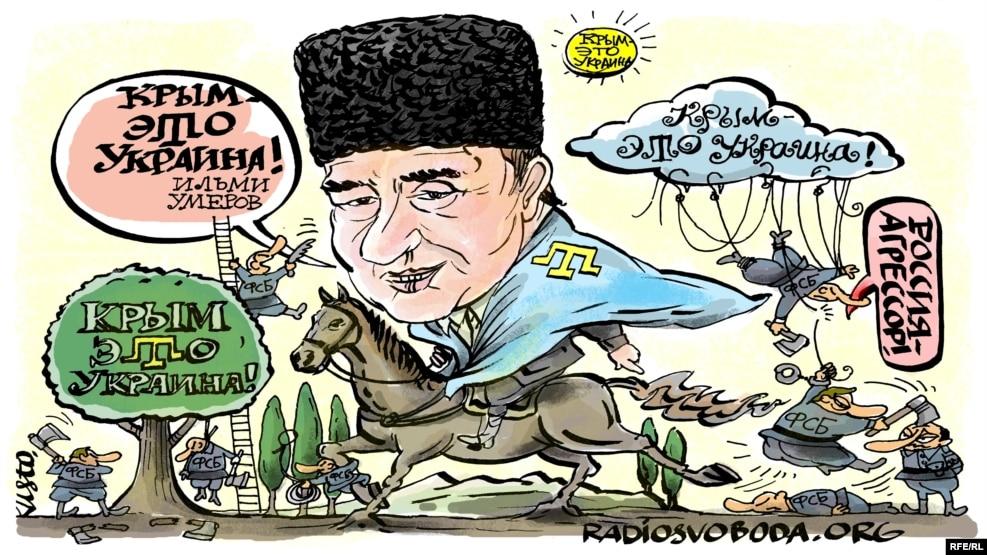 сербские картинки карикатура на крымские события один