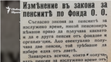 Zanayatchiyska Duma Newspaper, 25.04.1925