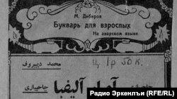 1927 cоналда Дагъистаналда бахъараб букварь