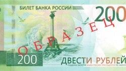 Новый рубль с Крымом есть, денег - нет
