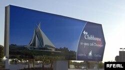 بيلبوردی تبليغاتی در دبی