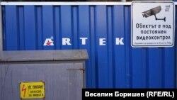 """Оградата пред строежа на """"Златен век"""" в столичния квартал """"Лозенец""""."""