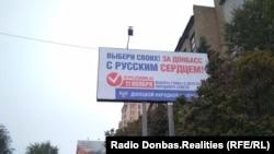 «Выборы» в ОРДЛО, агитационная реклама. Оккупированный Донецк, октябрь 2018 года