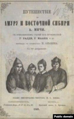 Книга «Путешествие по Амуру и Восточной Сибири» со статьями Густава Радде