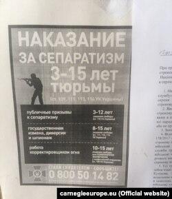 Плакат у Бессарабії, який попереджає про відповідальність за заклики до сепаратизму