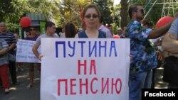 Яна Антонова на пикете