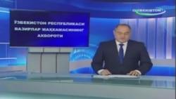 Ахборотнинг махсус сони: Ислом Каримов ўта оғир аҳволда
