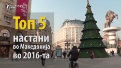 Топ 5 настани во Македонија во 2016-та