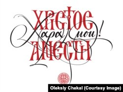 Χριστὸς Ἀνέστη, χαρά μου! (Христос Воскрес, радість моя!). Каліграфічний напис Олексія Чекаля для церкви в Салоніках (Греція)