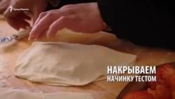 Вкусно и просто. Готовим крымскотатарские чебуреки (видео)