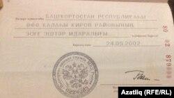 Башкортстанда 2002 елда бирелгән башкорт телендә кушымталы паспорт