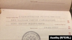 В башкирском вкладыше были серии и номера