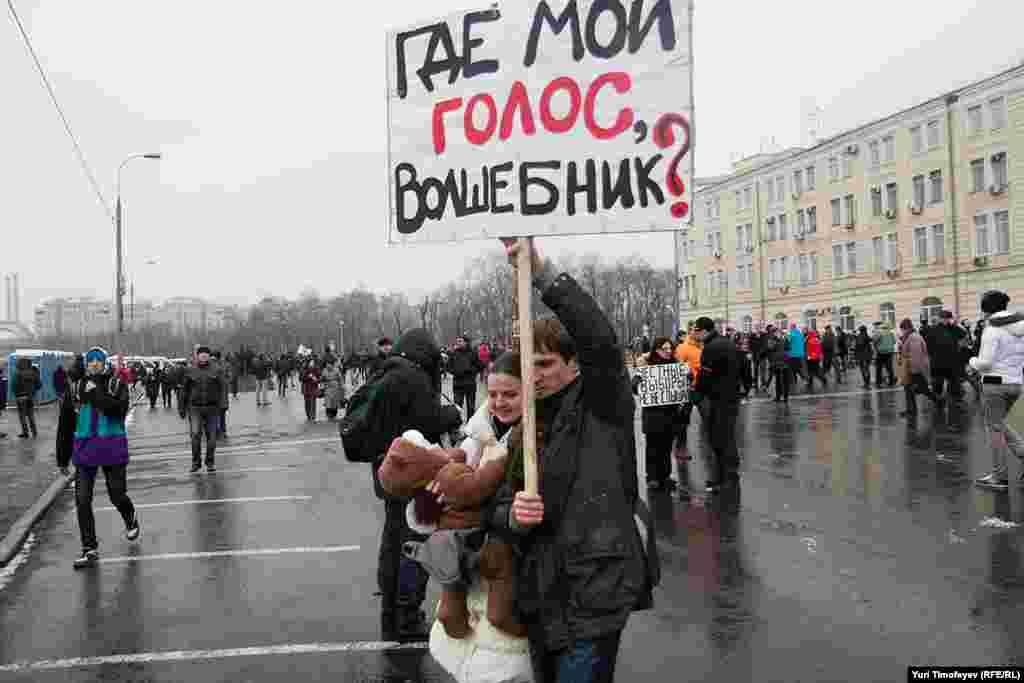 На мітингу за чесні вибори на Болотній площі у Москві