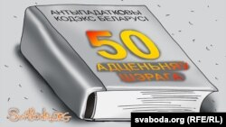 Fifty Shades Of Grey -- Tax Evasion Codes (RFE/RL Belarus Service)
