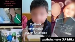 Объявления о пропавших в Туркменистане детях в в соцальных медиа.