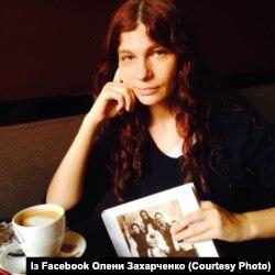 Письменниця Олена Захарченко