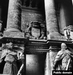 Підписи радянських солдатів на будівлі Рейхстагу