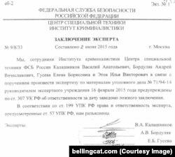 Результаты токсикологической экспертизы крови Тимура Куашева, проведенной сотрудниками Института криминалистики ФСБ