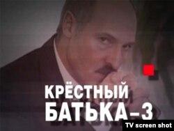 """Застаўка тэлестужкі """"Хросны бацька-3"""", 2010"""