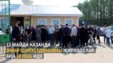 Казанда мәктәптәге атышта һәлак булган 14 яшьлек Әмирне җирләделәр