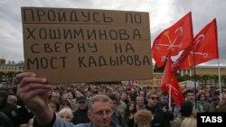 Участники митинга против присвоения мосту через Дудергофский канал имени первого президента Чеченской республики Ахмата Кадырова на Марсовом поле. Санкт-Петербург, 6 июня 2016 года.