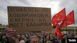 Акция протеста против «Моста Кадырова»