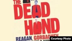 "Книга Дэвида Хоффмана ""Мертвая рука"" (""The Dead Hand"")"