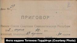 Вирок Миколі Павлюку, який передбачав розстріл