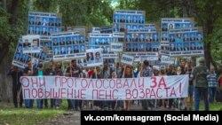 Шествие против пенсионной реформы в Комсомольске-на-Амуре